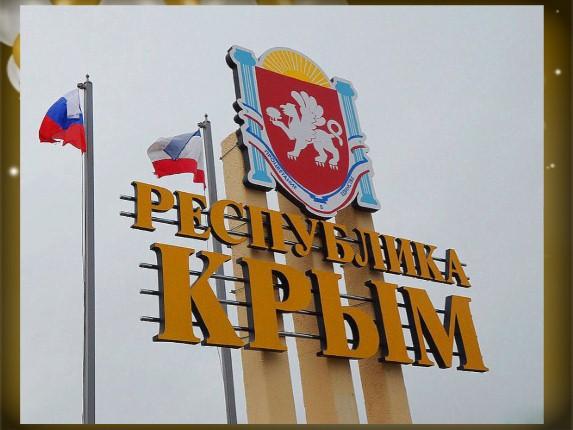 Мы Вместе Крым Презентация Классный Час
