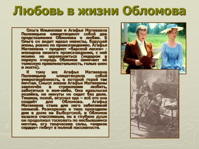 Знакомство Агафьи И Обломова