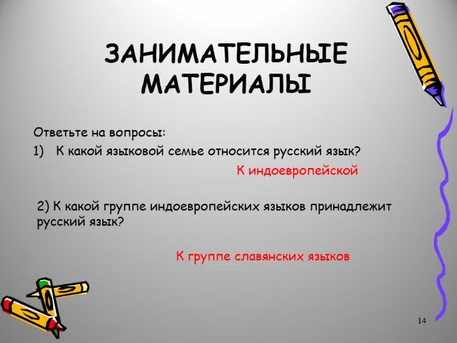 Языки народов россиинароды россии говорят более чем на 100 языках и диалектах, принадлежащих к индоевропейской