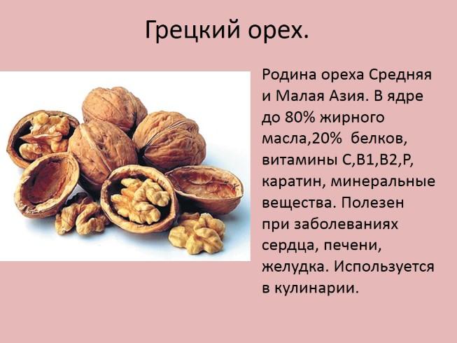 Грецкий орех микроэлементы