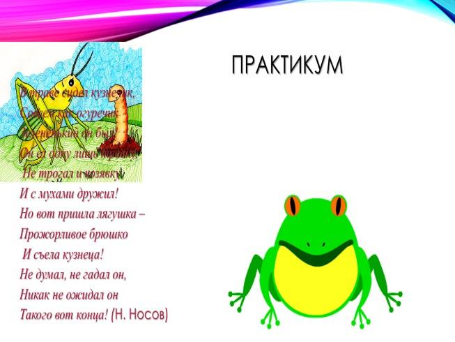 В траве сидел кузнечик лягушка проститутка