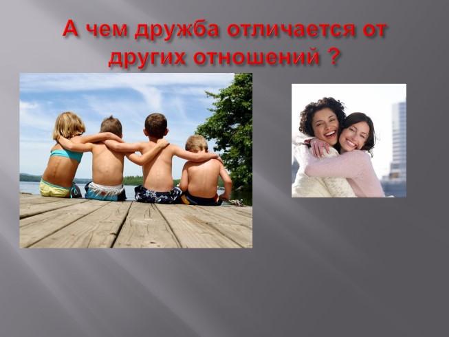 Знакомства дружба от чем отличается