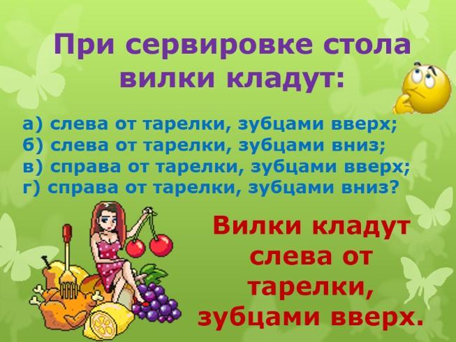 режим фрукты игра