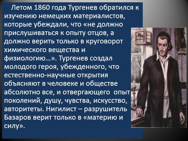sochinenie-na-temu-nuzhen-li-bazarov-rossii-po-romanu-ottsi-i-deti-tatyanin