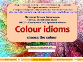 Colour Idioms (choose the colour) - Тест «Идиомы цвета»