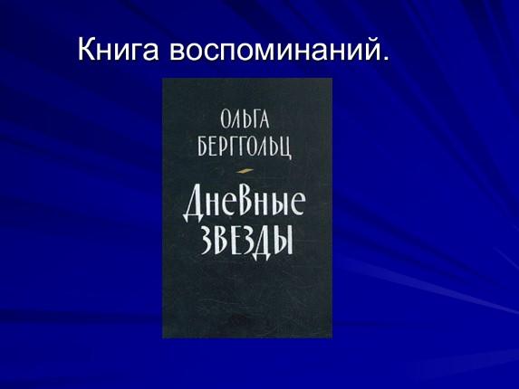 Презентация женщины в блокада ленинграда 4 класс