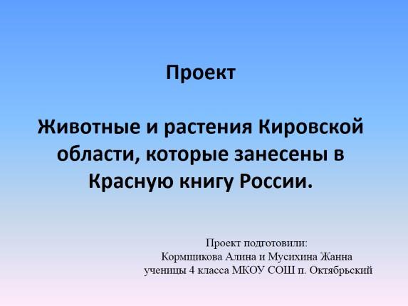 Альбина ахатова кировская область фото 363-424