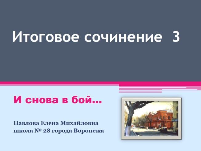 Кондратьев Сашка Эссе