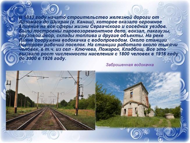 Памятник с сердцем Сергач памятники на могилу ул декабристов