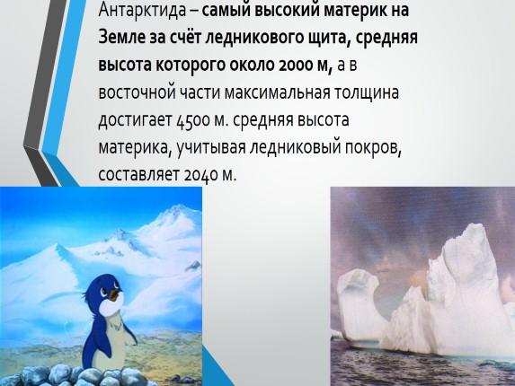 Антарктида схема уникальные черты природы