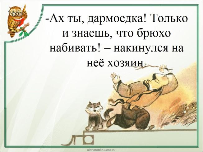 Презентация китайской сказки «Как Собака с Кошкой ...