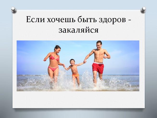 Месяцами, открытка закаляйся если хочешь быть здоров