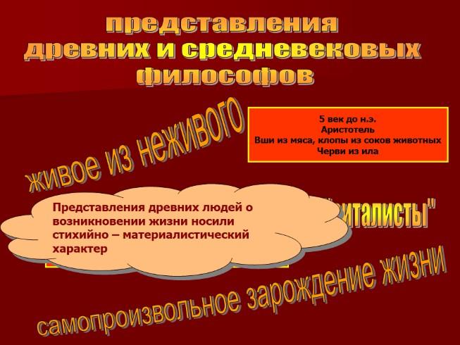 seismogenesis and