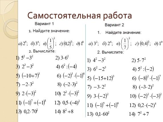 Свойства степени с натуральным показателем формулы