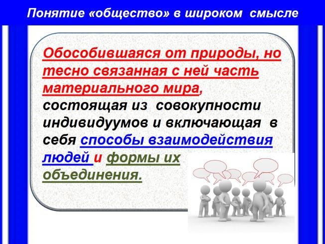 Общество-совокупность людей но тесно с ней связана