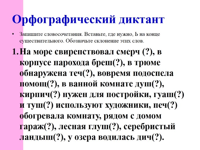 гдз по русскому языку 5 класс имя существительное