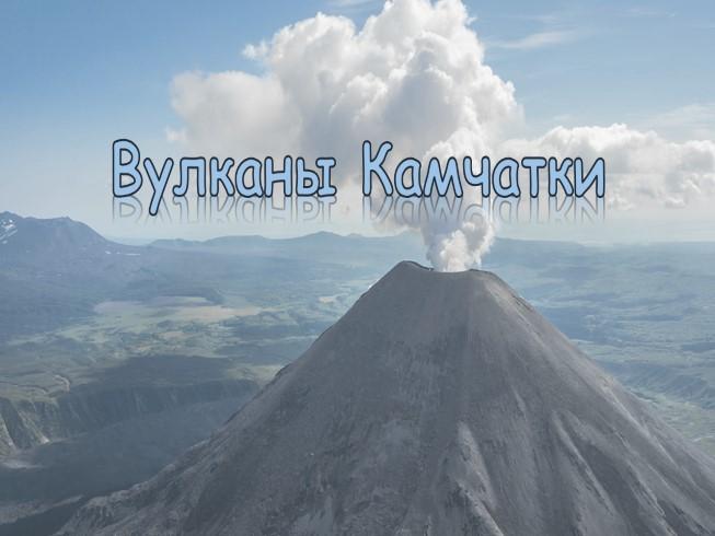 Доклад о вулканах камчатки 1246
