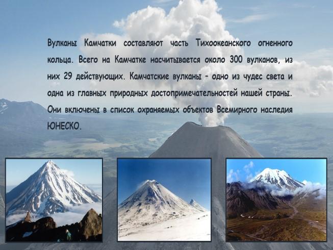 Вулканы камчатки всемирное наследие доклад 780