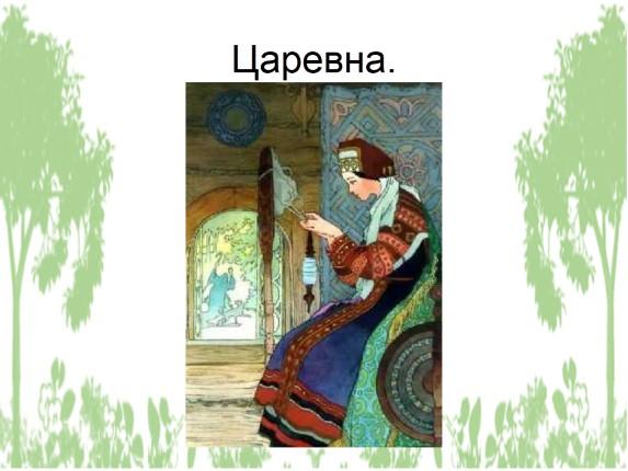 Пушкин сказка о мертвой царевне и семи богатырях картинки