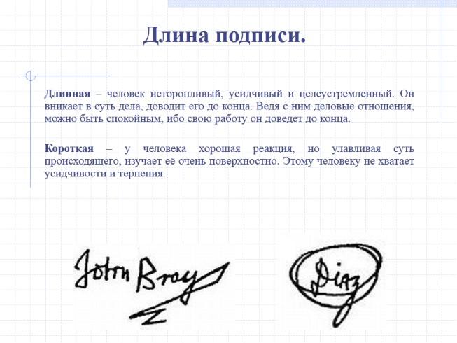 подпись характеристика человека с примерами