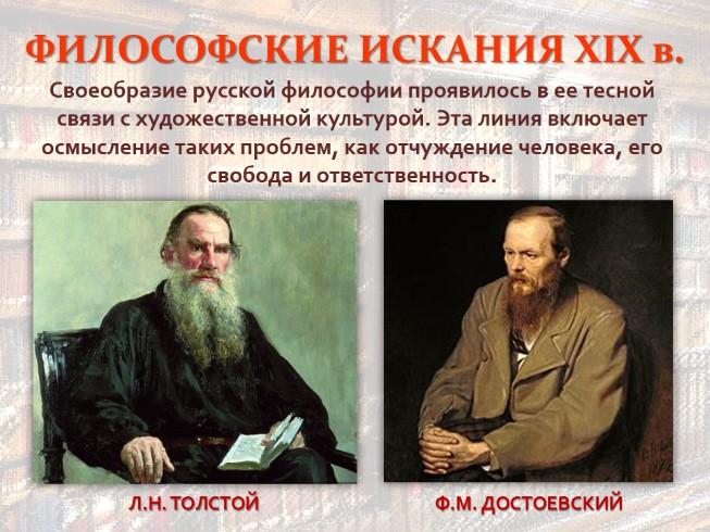 Философия Л Н Толстого Реферат Читать текст оnline  Реферат на тему философия толстого Реферат на тему философия толстого