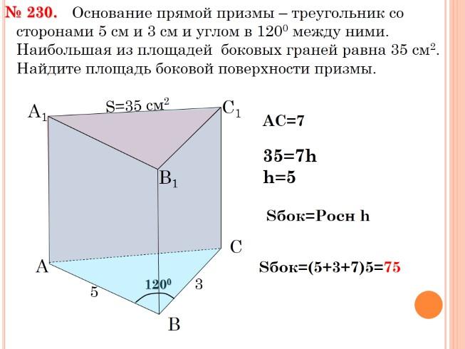 Решение задач прямая призма площадь пример решения задач по математике 3 класс