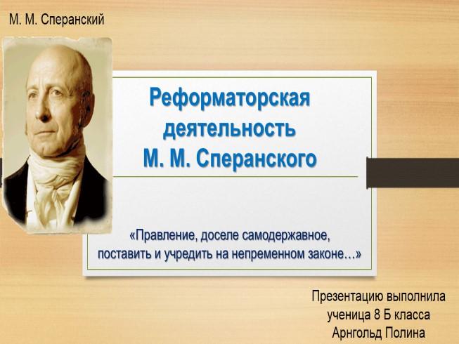 С именем М.М.Сперанского связан (о,а) - Студопедия. Орг