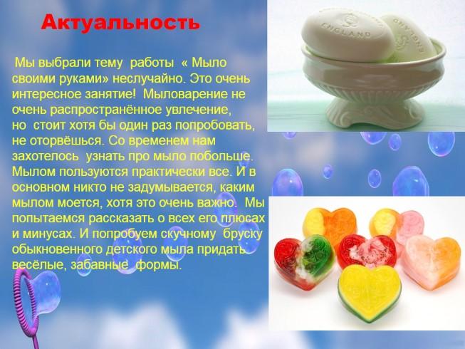Стих про мыло как подарок 901