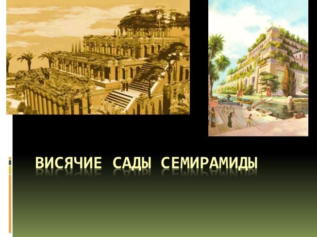 Где находились висячие сады семирамиды