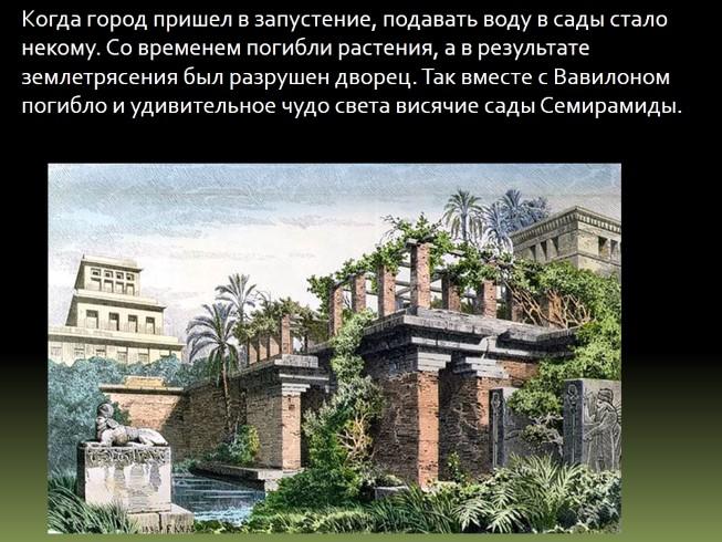 literary genre babylon gardener empire