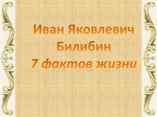 temu-vklyuchayu-i-bilibina-illyustratsii-k-skazke-prezentatsiya-prazdniki-festivali-velikobritanii