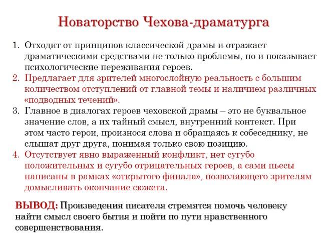 Новаторство чеховской драматургии доклад 3146