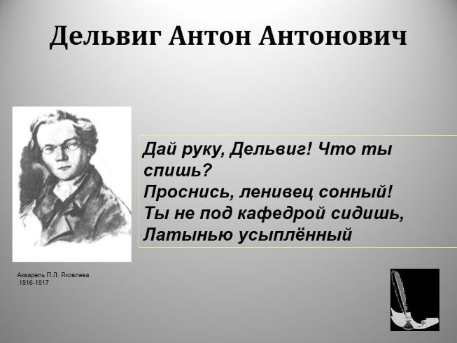 Тема дружбы в лирике пушкина презентация