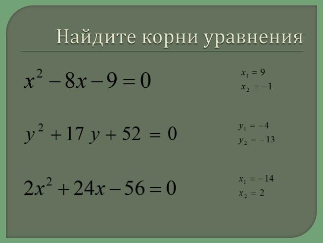 Примеры решения задач по теореме виета производительность труда формула примеры задач с решениями