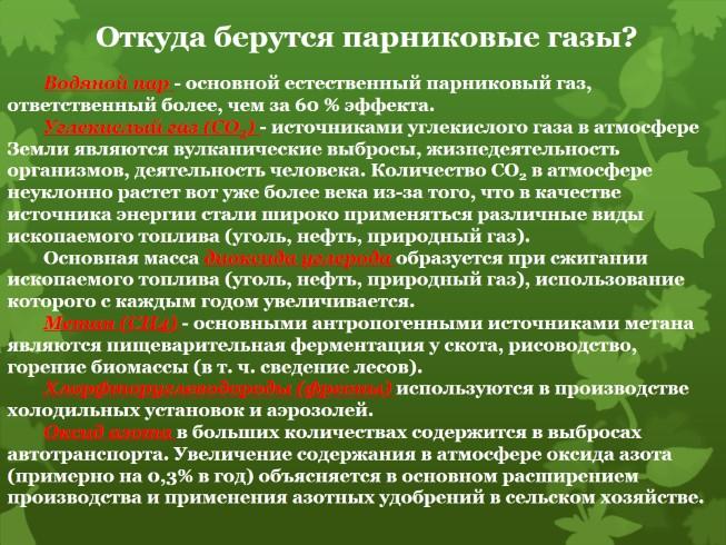 скачать читы откуда взялся природный газ результат