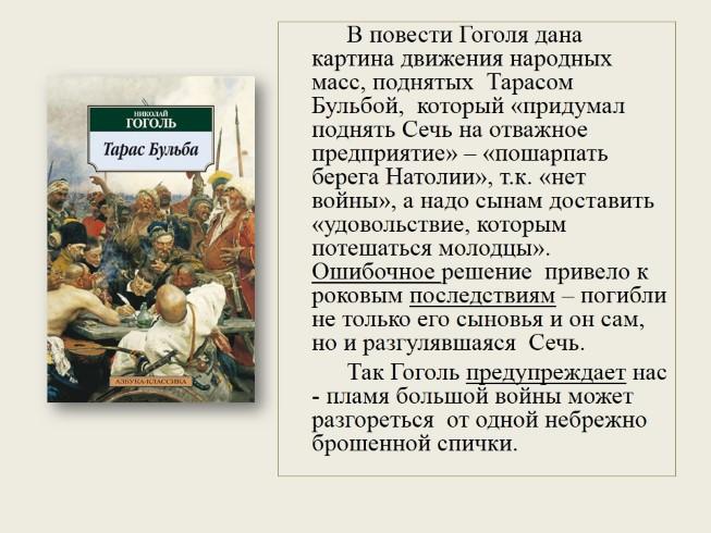 Характеристика тараса бульби укранська - Каталог цифровых фотографий