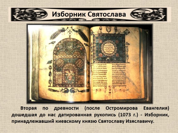 Скачать Картинку Древнерусская Книга