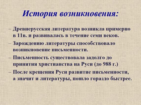 презентация о древнерусской литературе 7 класс
