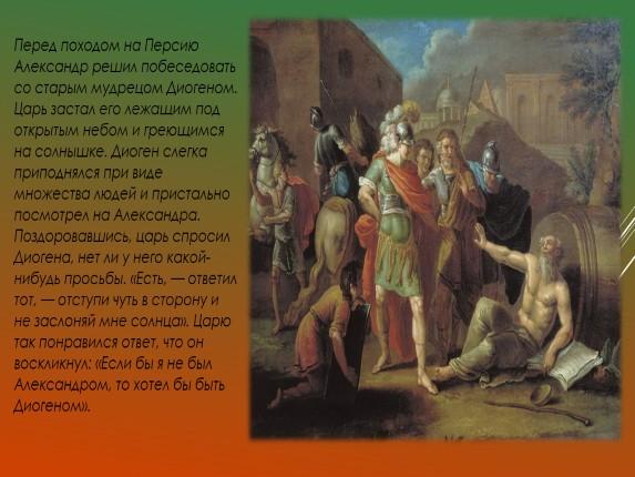 Интересные факты о походах александра македонского на восток