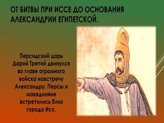 Презентация завоевания александра македонского
