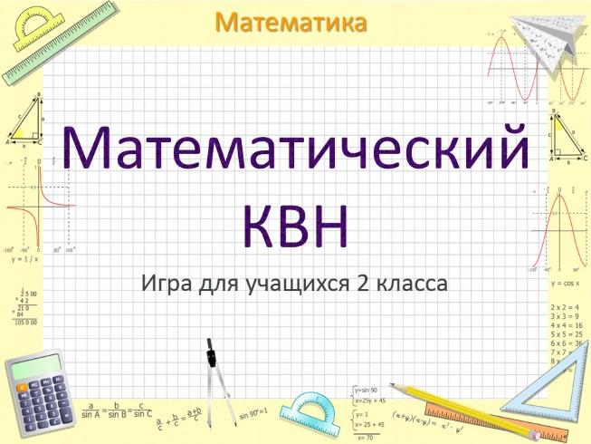 Математический квн 2 класс с презентацией