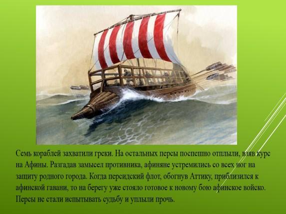 Корабль афина