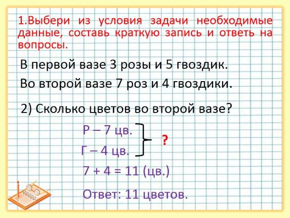 Как сделать эту задачу 799