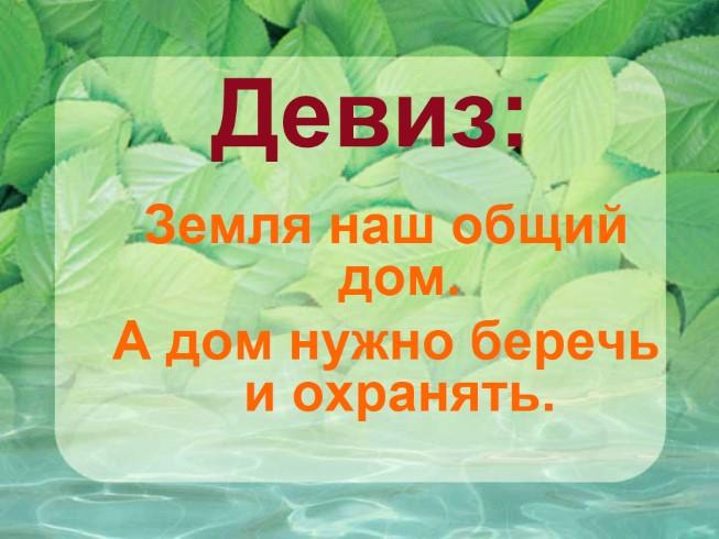 chem-zaklyuchaetsya-prezentatsiya-kavkaz-nash-dom-priroda-menya