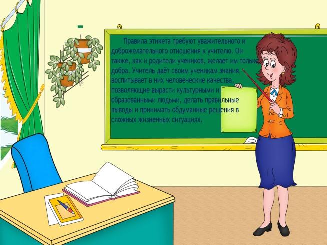 знакомства учителя с 1 класс