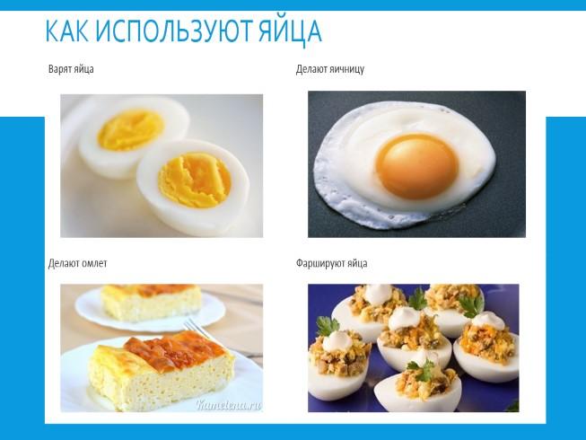Как сделать омлет из яиц с
