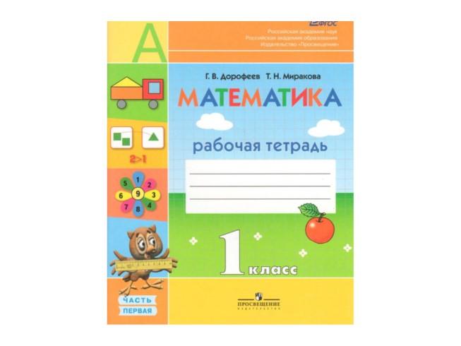 перспектива математика 3 решебник кл