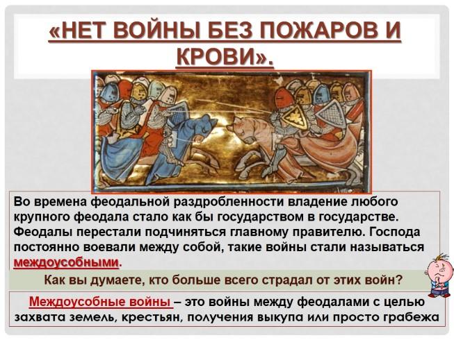 Гдз рассказ от имени феодала в средние века 6 класс
