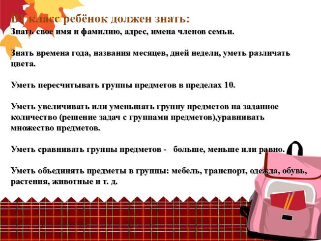 10 Пятибратова Наталия Владимировна ОТВЕЧАЕТ ЛОГОПЕД