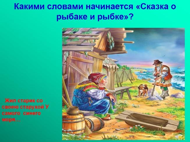 тест по сказке о рыбаке и рыбке а.с. пушкина